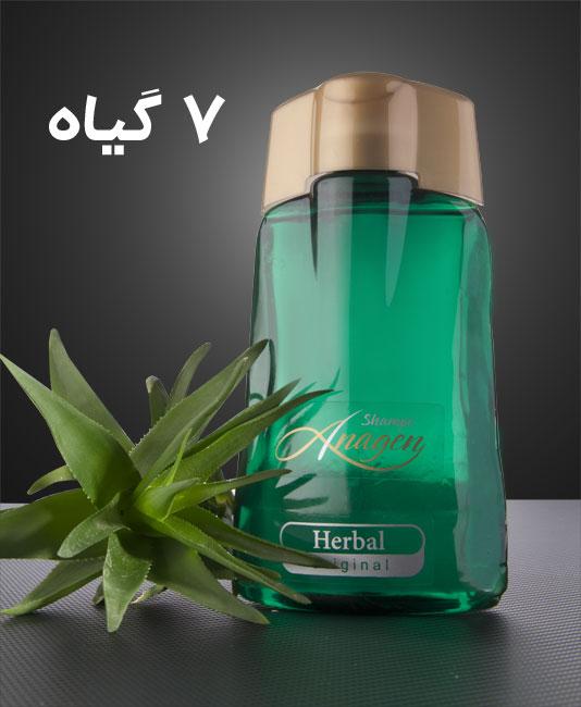 بسته 3 تایی یا بسته 6 تایی شامپو ضد ریزش مو آناژن ( مردانه - زنانه - 7 گیاه )
